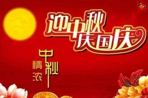 2020国庆中秋放假通知